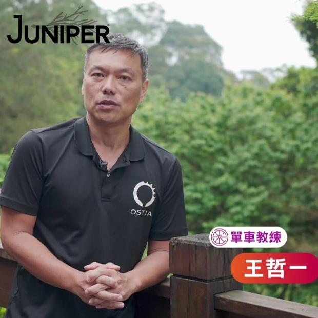 影片區大頭圖小於32M-JUNIPER職人分享篇- 單車教練 王哲一2.jpg