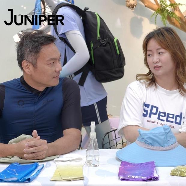 哲一&Cindy好物推薦-Juniper