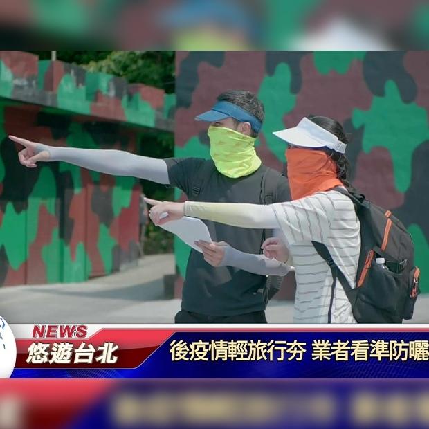 JUNIPER-悠遊台北防曬機能首選